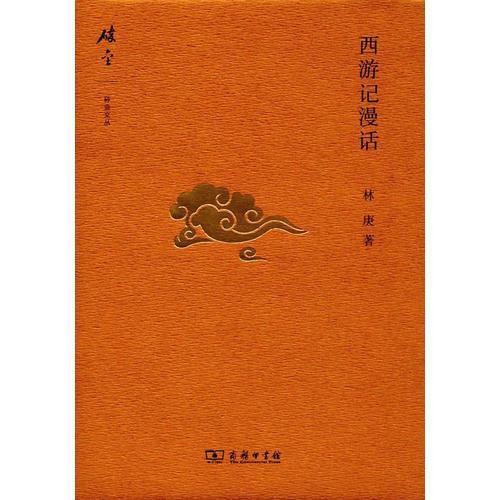西游记漫话(碎金文丛4)