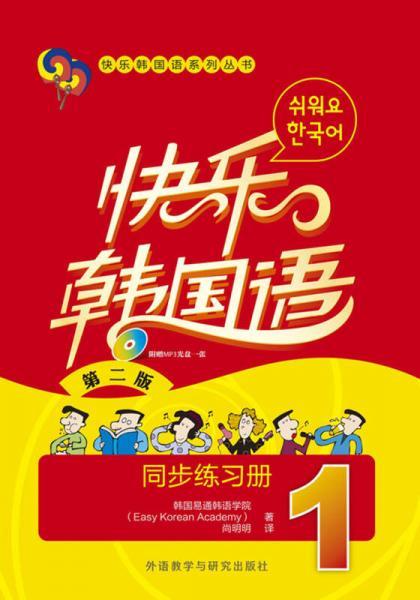 快乐韩国语系列丛书:快乐韩国语·同步练习册(1)(第二版)