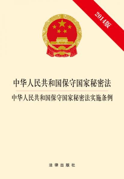 中华人民共和国保守国家秘密法·中华人民共和国保守国家秘密法实施条例(2014版)