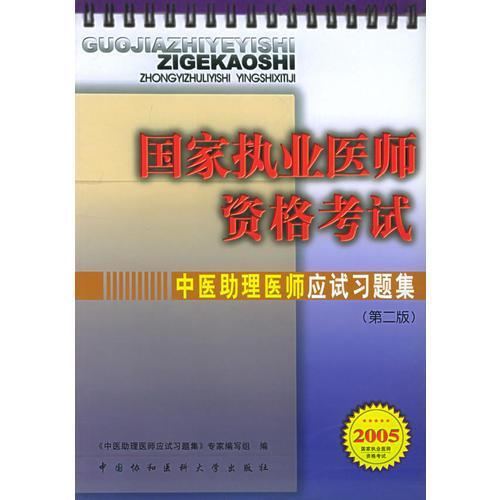 中医助理医师应试习题集(第二版)