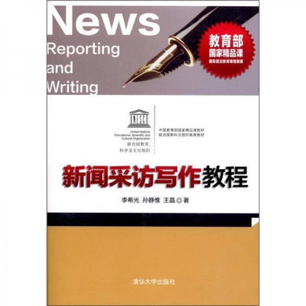 新闻采访写作教程