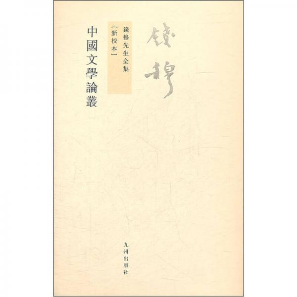 中国文学论丛