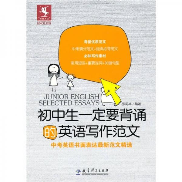 初中生一定要背诵的英语写作范文:中考英语书面表达最新范文精选