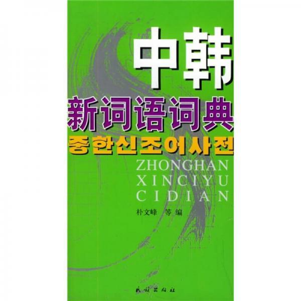 中韩新词语词典