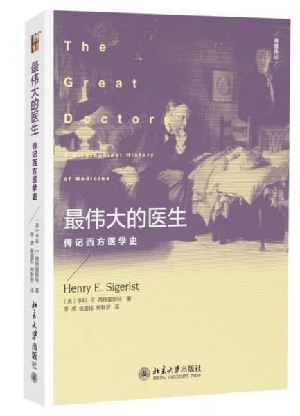 最伟大的医生