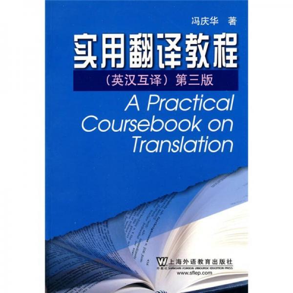 实用翻译教程(英汉互译)第三版