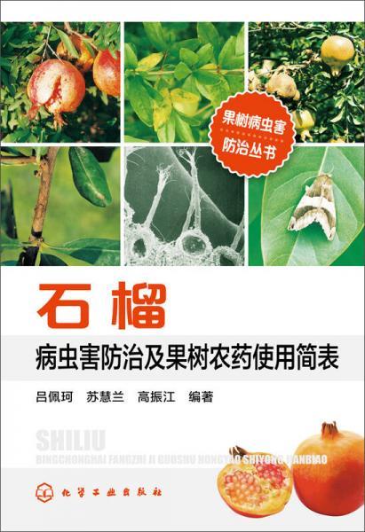 果树病虫害防治丛书:石榴病虫害防治及果树农药使用简表