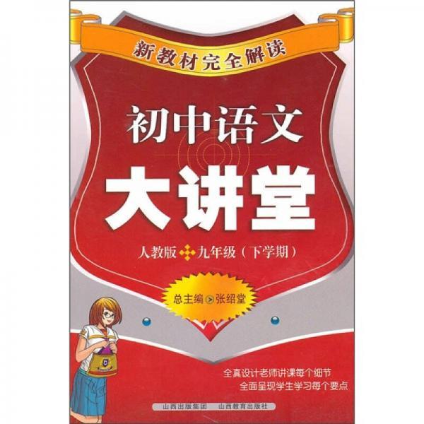 新教材完全解读:初中语文大讲堂(9年级下学期)(人教版)