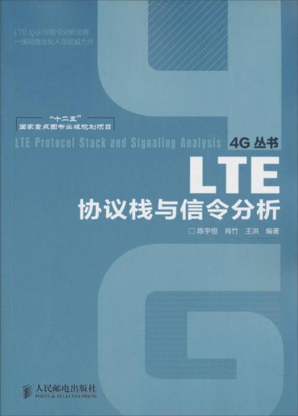 """""""十二五""""国家重点图书出版规划项目:LTE协议栈与信令分析"""