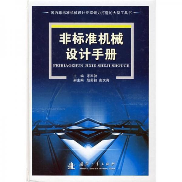非标准机械设计手册
