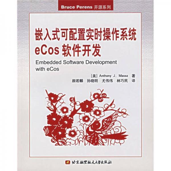 嵌入式可配置实时操作系统eCos软件开发