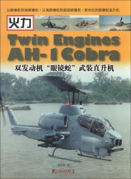 """双发动机""""眼镜蛇""""武装直升机"""