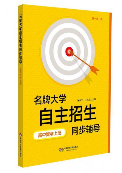 名牌大学自主招生同步辅导·高中数学(上册,第二版)