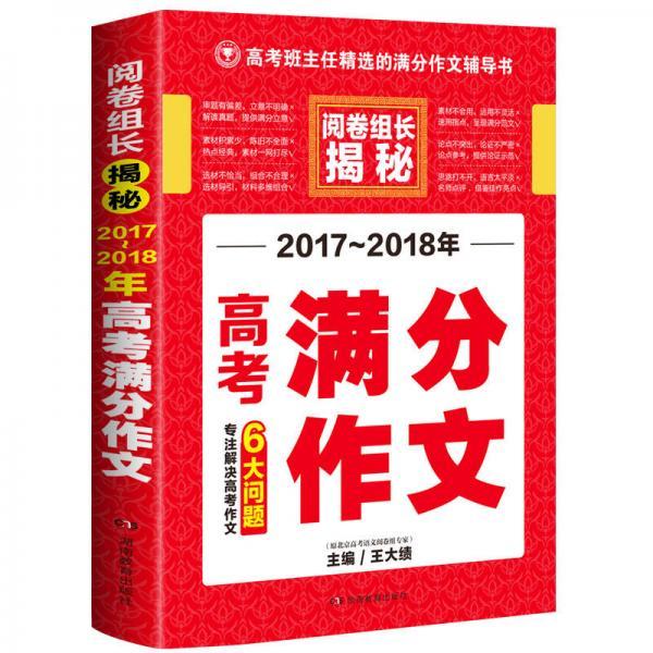 开心作文 2017-2018年高考满分作文 阅卷组长揭秘