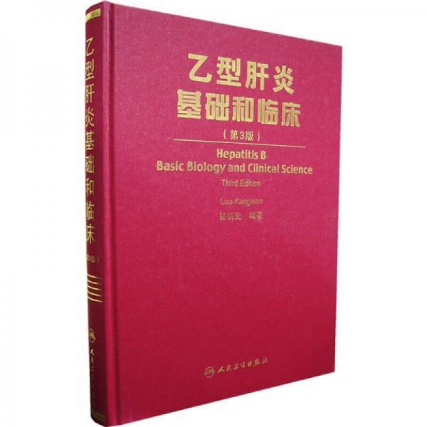 乙型肝炎基础和临床(第3版)