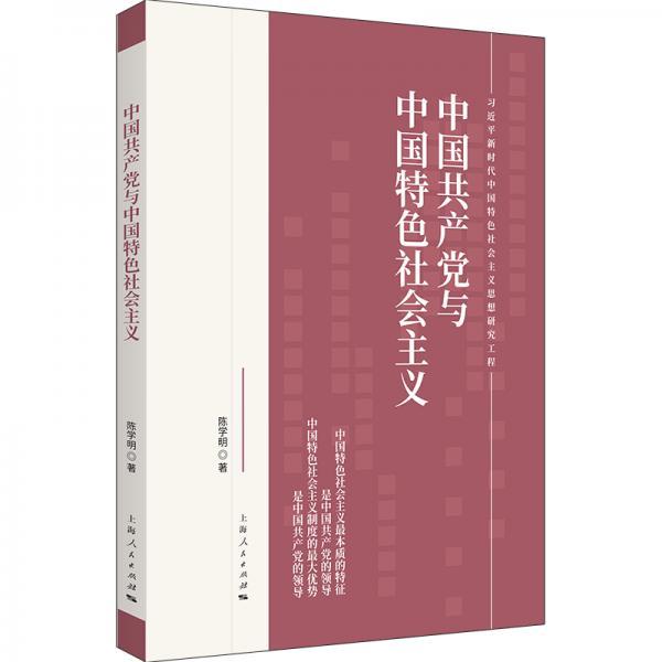 中国共产党与中国特色社会主义