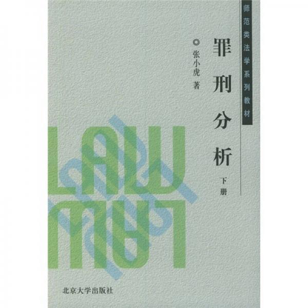 师范类法学系列教材:罪刑分析(下册)