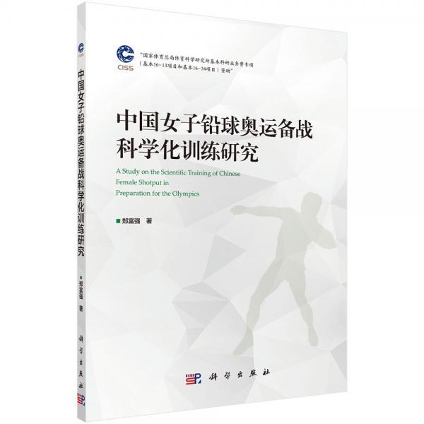 中国女子铅球奥运备战科学化训练研究