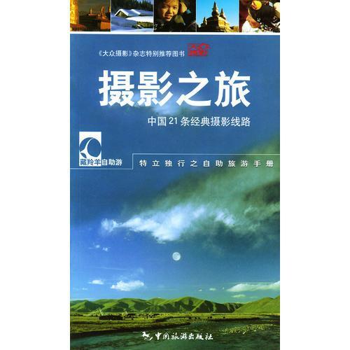 摄影之旅——中国21条经典摄影线路