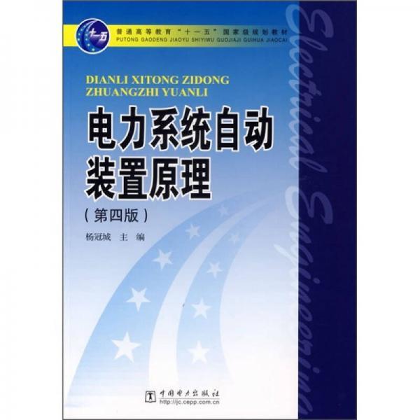 电力系统自动装置原理(第4版)