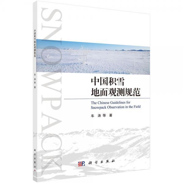 中国积雪地面观测规范