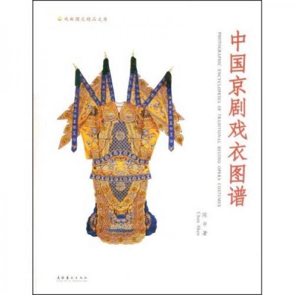 中国京剧戏衣图谱