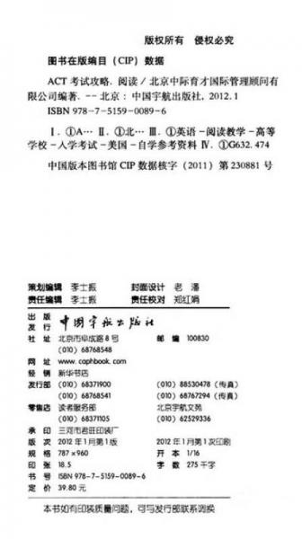 中教国际教育交流中心唯一指定教材:ACT考试攻略·阅读