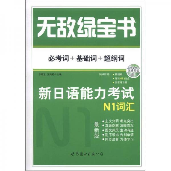 无敌绿宝书 新日语能力考试N1词汇