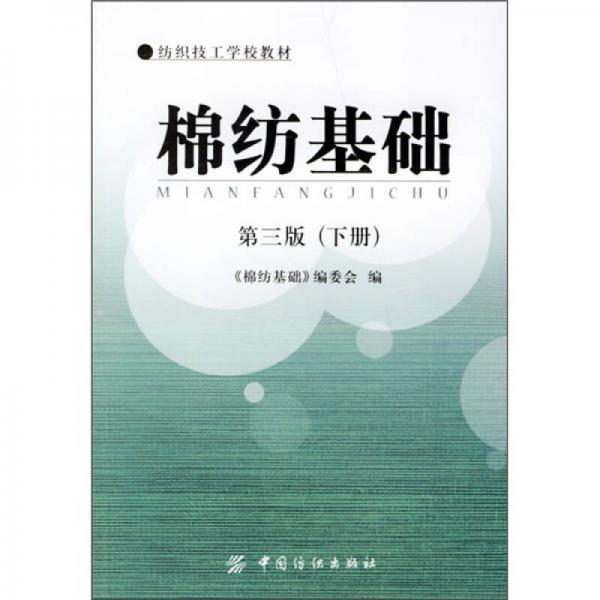 纺织技工学校教材:棉纺基础(下册)(第3版)