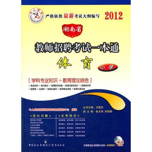 中人教育2012湖南省教师招聘考试一本通 小学 体育