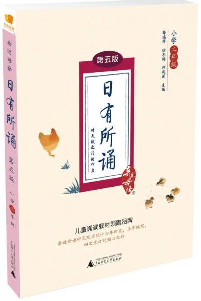 亲近母语 日有所诵 第五版(第5版)小学二年级