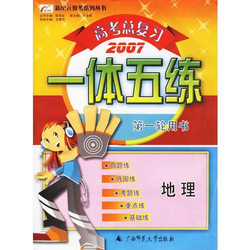 高考总复习一体五练:地理——新纪元教考系列丛书(2007)