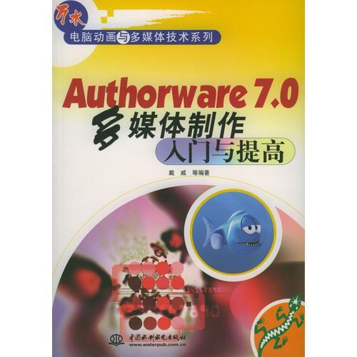 Authorware 7.0多媒体制作入门与提高