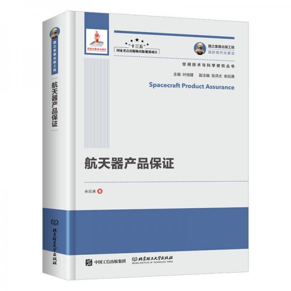 国之重器出版工程 航天器产品保证