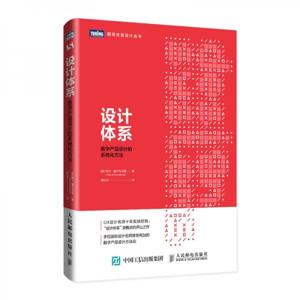 设计体系:数字产品设计的系统化方法