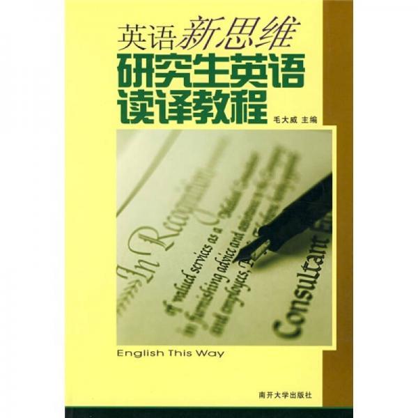英语新思维:研究生英语读译教程