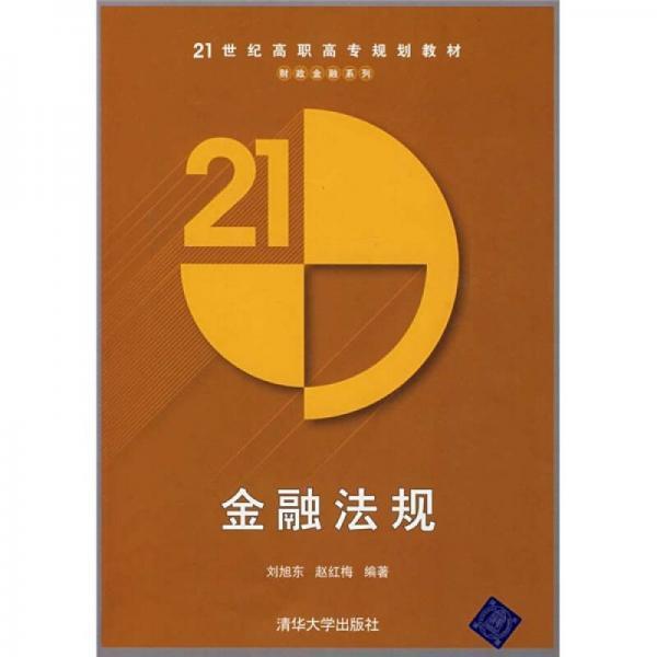 金融法规/21世纪高职高专规划教材·财政金融系列