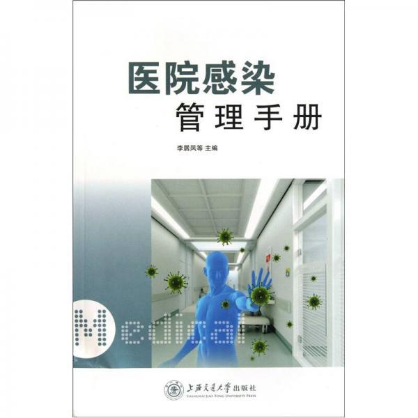 医院感染管理手册