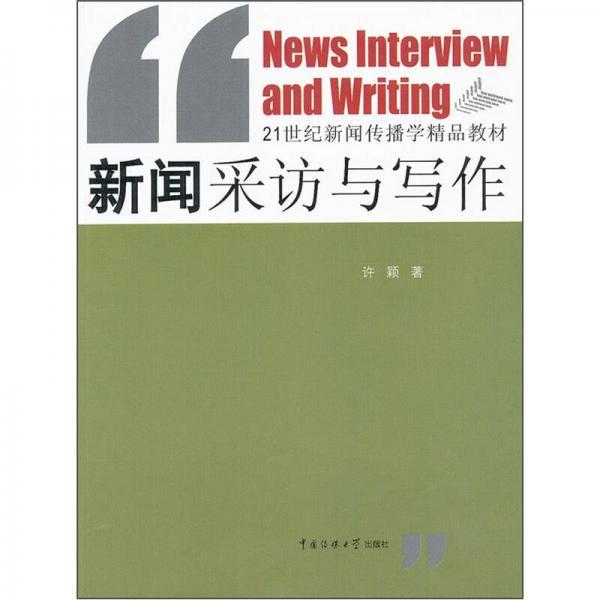 新闻采访与写作/21世纪新闻传播学精品教材