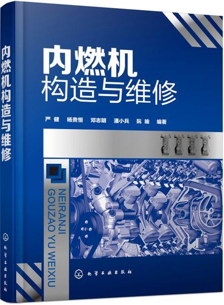 内燃机构造与维修