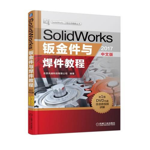 SolidWorks�i��浠朵���浠舵��绋�锛�2017涓�����锛�