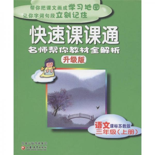 快速课课通:语文(3年级·上册)(课标苏教版·升级版)