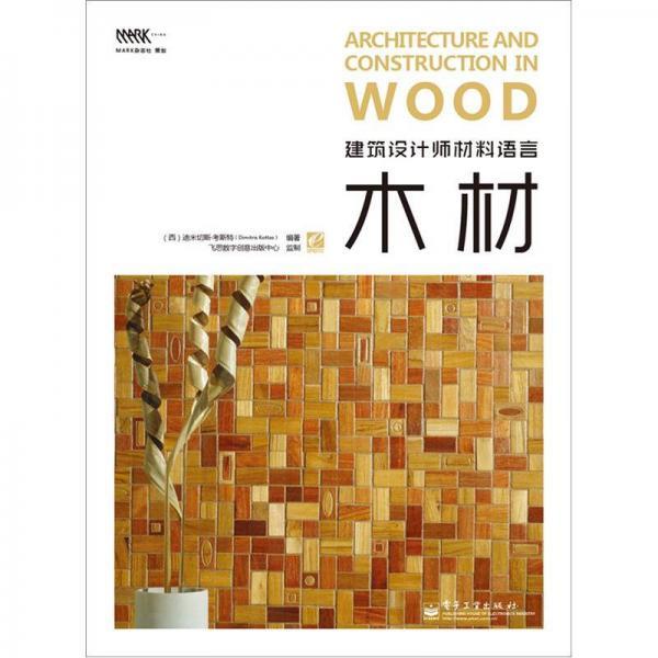 建筑设计师材料语言:木材(全彩)