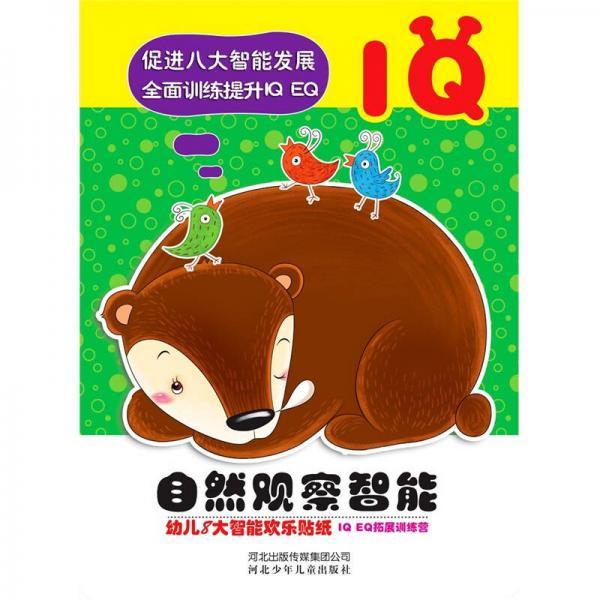 小白兔童书馆·幼儿八大智能欢乐贴纸系列·促进八大智能发展全面训练提升IQ EQ:自然观察智能