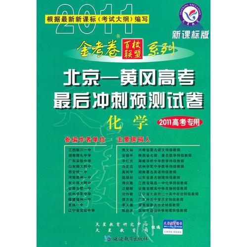 2011高考专用:化学(新课标版)(2010.12印刷)北京-黄冈高考最后冲刺预测试卷