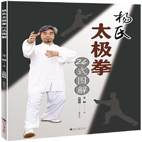 杨氏太极拳24式图解