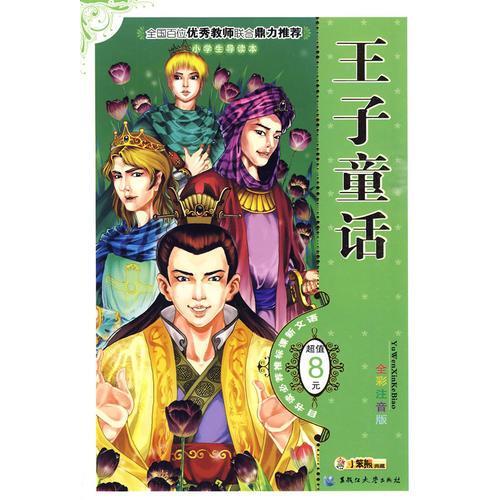 王子童话(全彩注音版-语文新课标推荐必读书目)