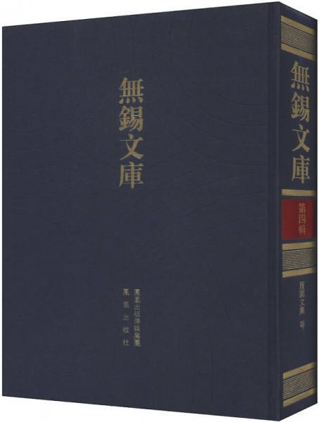 无锡文库(第4辑):履园文集等