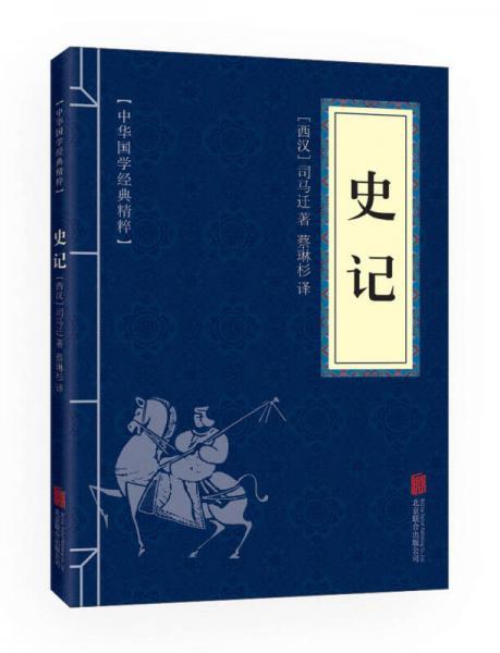 中华国学经典精粹·历史地理必读本:史记