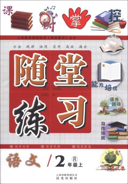 课时掌控·随堂练习:语文(2年级上)(R)